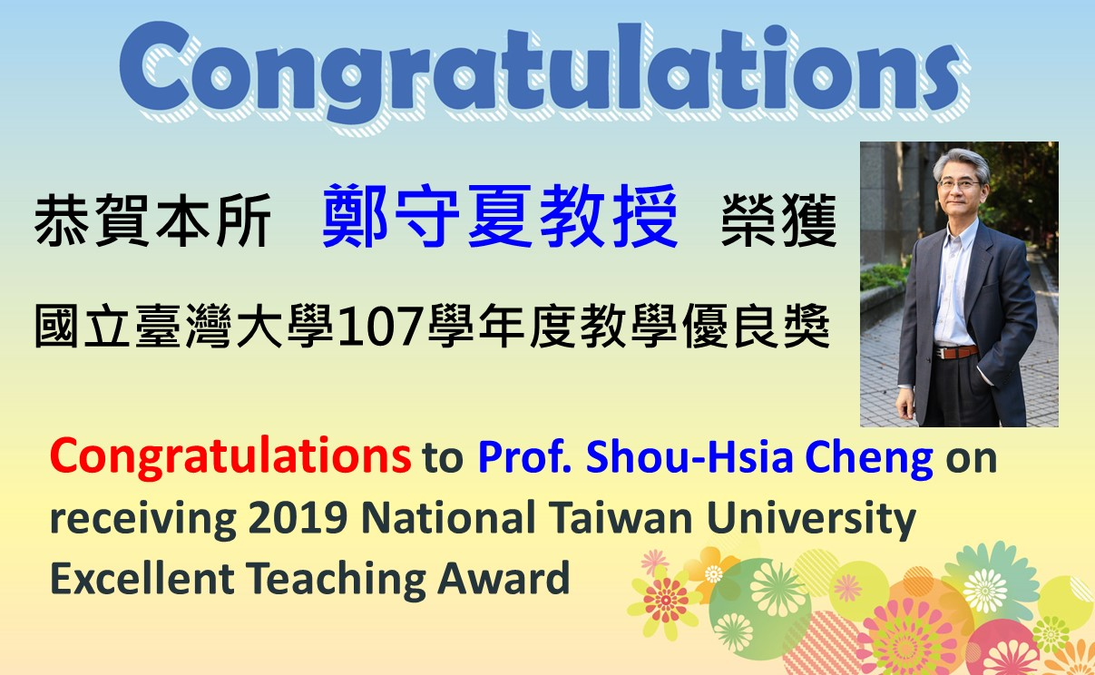 2019NTU Excellent Teaching Award